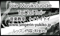 Die Musikstunde Toi Toi Toi 音楽教室トイトイトイ(神戸市東灘区)